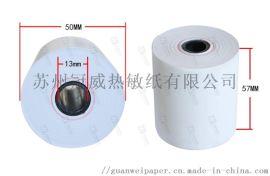 刷卡机热敏收银纸57热敏纸原纸印刷 商超小票纸