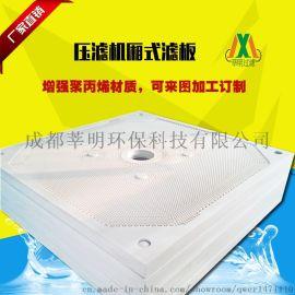 厢式式压滤机滤板强聚丙烯白色滤板 可来图定制