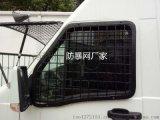 加工定做 车窗防爆网、防爆车防护网、防爆网