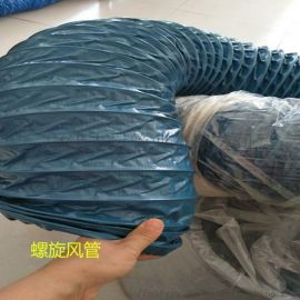 丰运尼龙布风管耐高温伸缩通风管排气排油烟管
