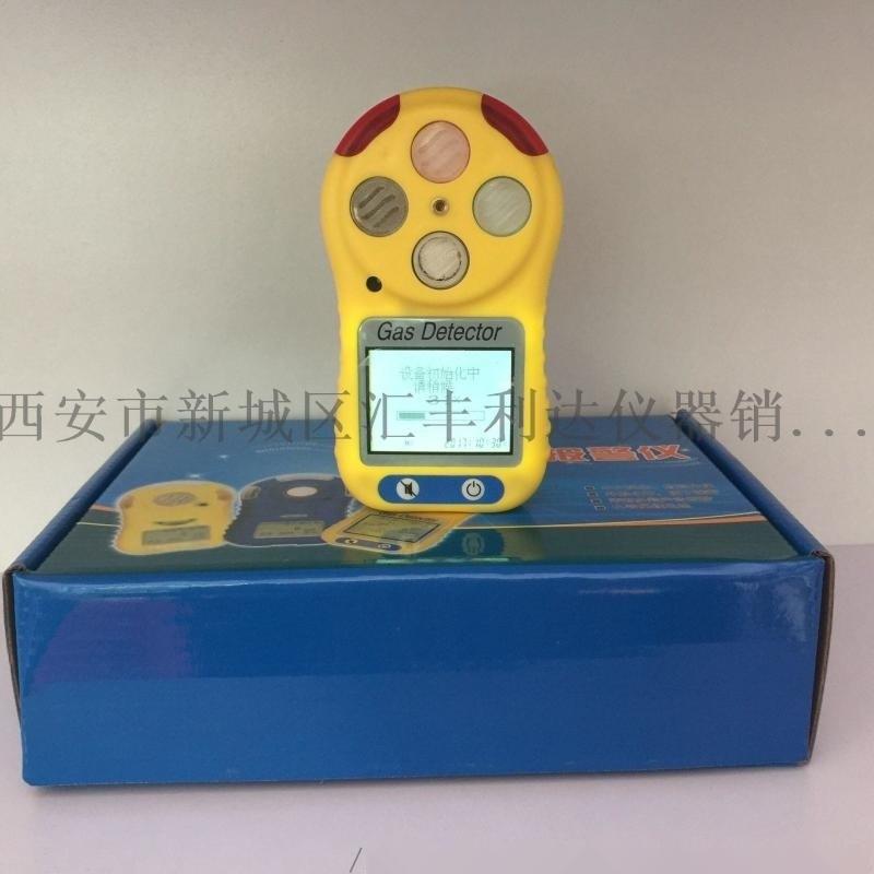 西安哪里有卖一氧化碳报警器13772489292