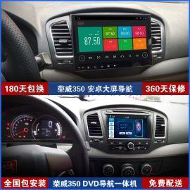 永视图荣威RX5 750 W5中控屏倒车影像导航