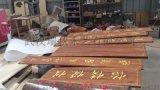 武汉直销木质牌匾对联标识牌及弧形抱柱对联