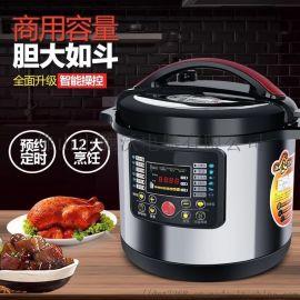 商用电压力锅8L家用智能压力锅全自动食堂饭店高压锅