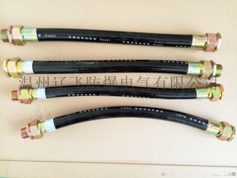 BNG-15X700防爆挠性连接管