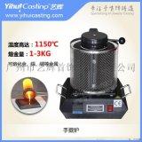 藝輝手提爐熔金 小型熔煉爐 適用於熔鍊金銀銅鋁
