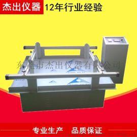 JC-100模拟汽车运输振动试验机