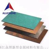 浙江衆邦新型金屬材料銅塑板銅塑複合板