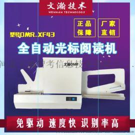 学校阅卷机安装 韩城市阅卷机扫描机参数