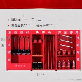 榆林消防器材柜微型消防站建筑工地消防柜