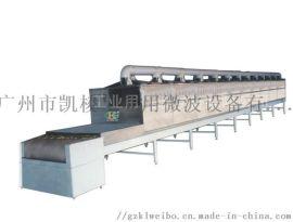 广州凯棱KL-GZ微波化工干燥机