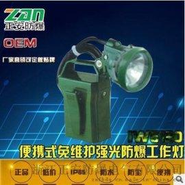 IW5120便攜式強光防爆免維護應急工作燈