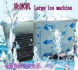 厂家直销{ 冰友牌}小型商用大块冰制冰机工业**机