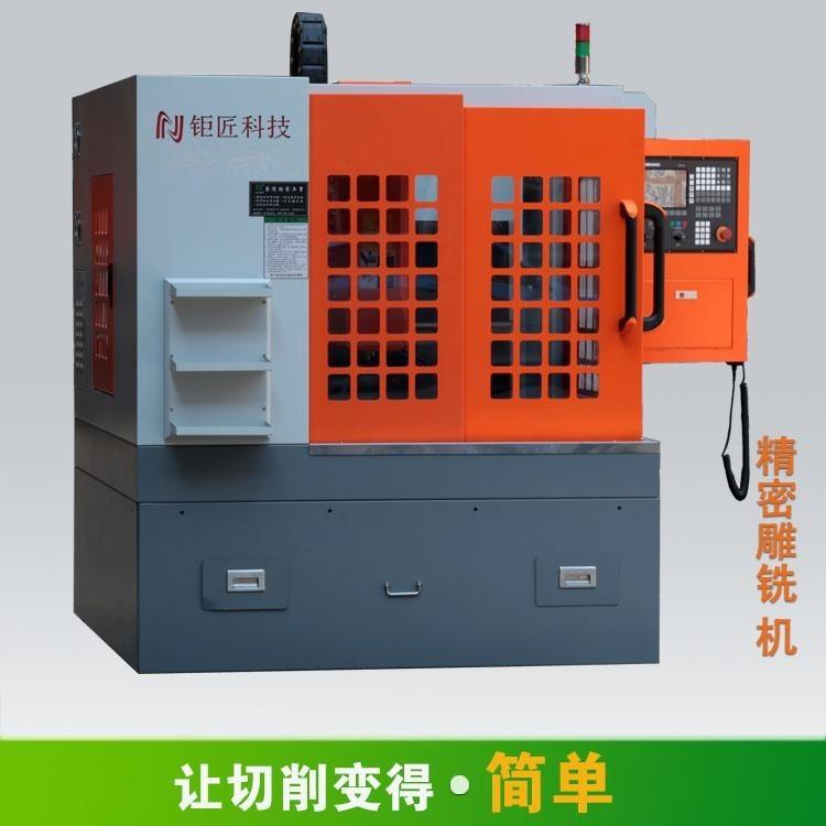 數控雕銑機廠家直銷精密雕銑機655S