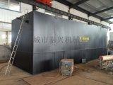 廠家直銷冷飲廠污水處理設備