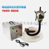 电动送风式单人长管空气呼吸器20米