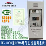 【sinzen】专业生产脱硫脱硝在线烟气检测仪