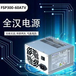 FSP300-60A工业电源、全汉300W工业电源