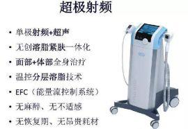 广州厂家直销BTL溶脂刀仪器
