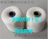 气流纺涤棉纱10支12支14支65/35配比现货