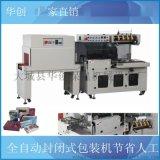 河北熱收縮包裝機 華創收縮膜包裝機 450全自動封切包裝機