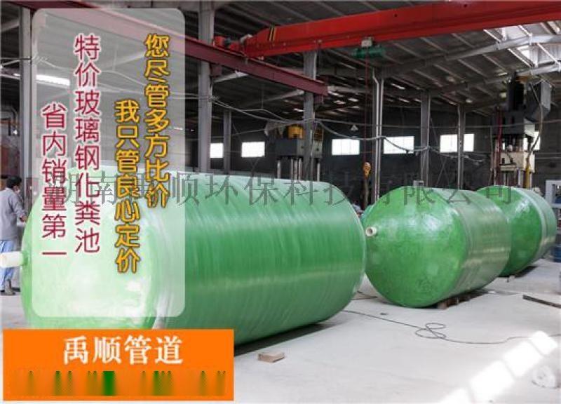 永州玻璃鋼化糞池小區化糞池