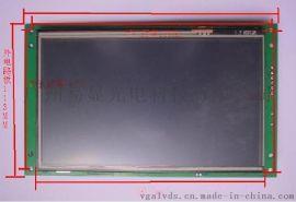 7寸串口屏,触摸屏,工业串口屏,国产PLC通讯modbus 嵌入式外壳