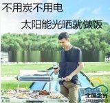 春游野餐工具北国之光太阳能烤箱BG-D27