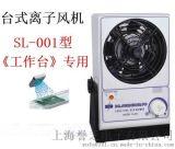 靜電消除器 臺式離子風機消除靜電設備
