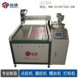深圳點膠機廠家 品速全自動點膠機廠家價直銷 品質保障