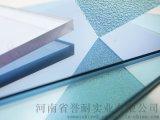 漯河PC耐力板漯河耐力板價格漯河耐力板廠家漯河耐力板定做