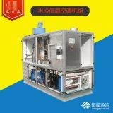 水冷低温空调机组,不锈钢空调机组