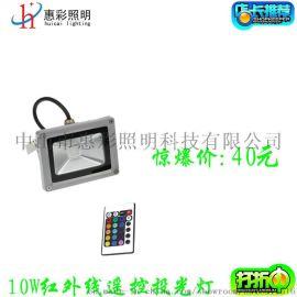 LED投光灯 10W红外线遥控带记忆投射灯 10W无线遥控带记忆投光灯