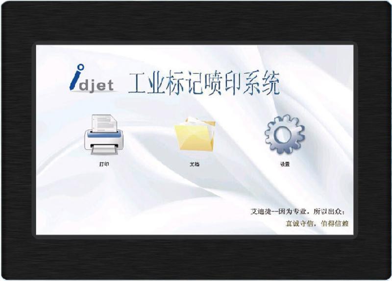 厂家直销 多国语言激光打标控制系统触摸屏 自主研发 品质保证