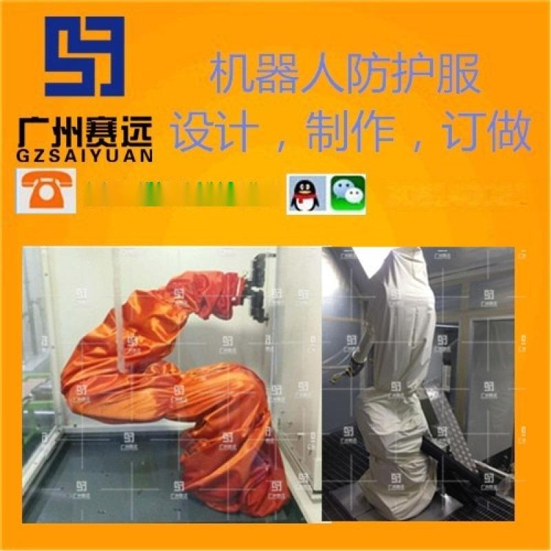 机器人防尘衣,机器人防水衣