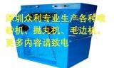 喷砂机供应商、就选深圳众利喷砂机厂