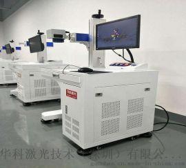 沙井集成电路IC芯片激光镭雕机 塑胶 塑料 激光镭雕机