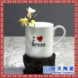 陶瓷马克杯订做 手绘高档马克杯 厂家批发价格