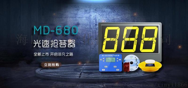 光速型MD-680抢答器