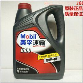 北京美孚速霸1000机油 汽车润滑 矿物质机油