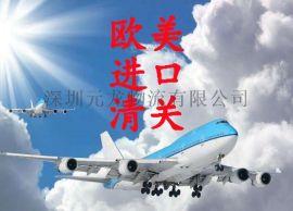 **转运中国 航空货运 国际货运代理 空运进口 合法安全进口