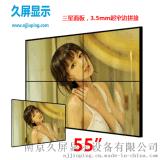 三星原廠 55寸3.5mm超窄液晶拼接屏 顯示單元 廠家直銷 裝完付款