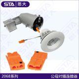 灯具与镇流器连接器 交流连接器 灯具连接器