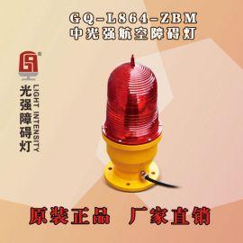 光强GQ-L864-ZBM中光强航空障碍灯