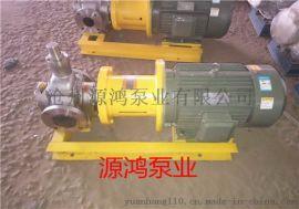 源鸿YCB8-0.6圆弧齿轮泵,不锈钢磁链齿轮泵