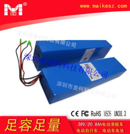 电动滑板车电池36V18650进口电芯20800mAh大容量电动滑板车电池组