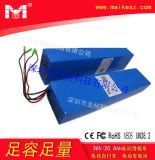 電動滑板車電池36V18650進口電芯20800mAh大容量電動滑板車電池組