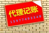 新转入南宁代理记账,赠送1个月的代理记账服务