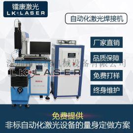LK-ZW空间曲线激光焊接机 精密五金激光焊接机