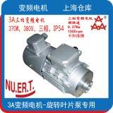 四極Lic-PR系列三相變頻電機馬達370W